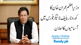 Corona Relief Tiger Force Registration Announced by PM Imran Khan