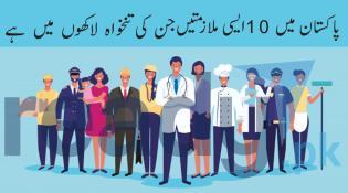 Top Ten Jobs in Pakistan whose Salaries are in Millions